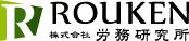 ROUKEN 株式会社労務研究所