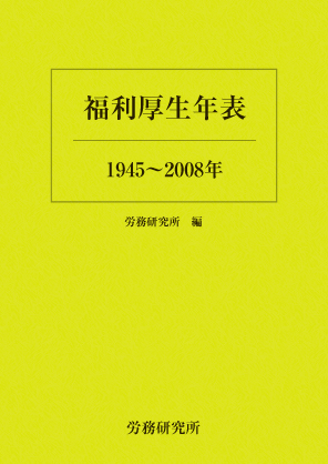 book_nenpyo