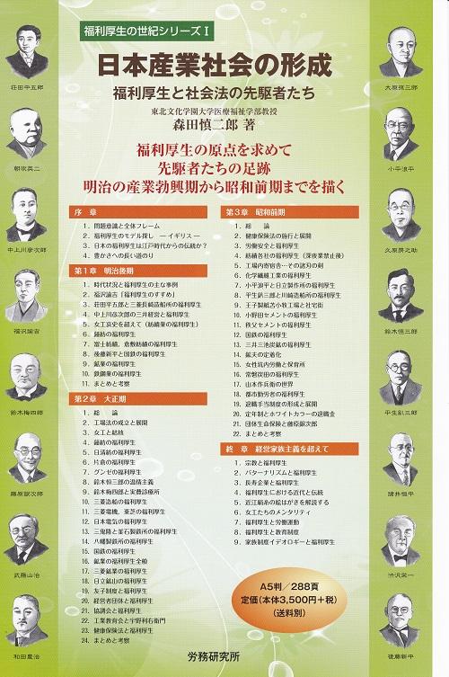 日本産業社会の形成広告用