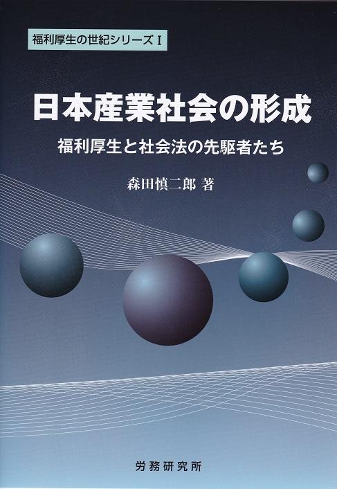 日本産業社会の形成帯なし